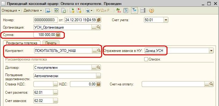 оплата агентского вознаграждения из кассы документы доставка Екатеринбургу регионы