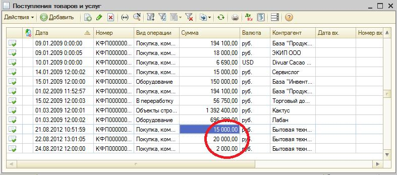Как сделать зачет аванса в 1с 82 вручную