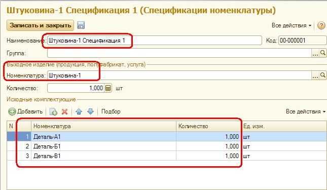 Как сделать спецификацию в 1с 8.3 бухгалтерия