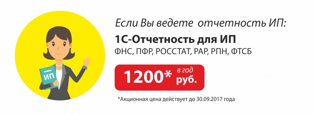 banner-otchetnost-1.png
