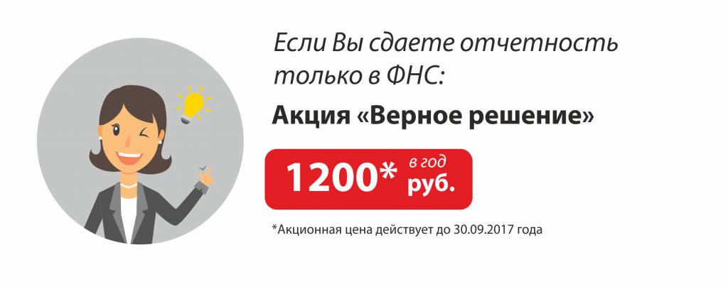 banner-otchetnost-2.png