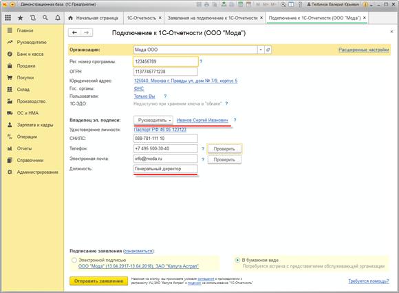 подключение к электронной отчетности такском