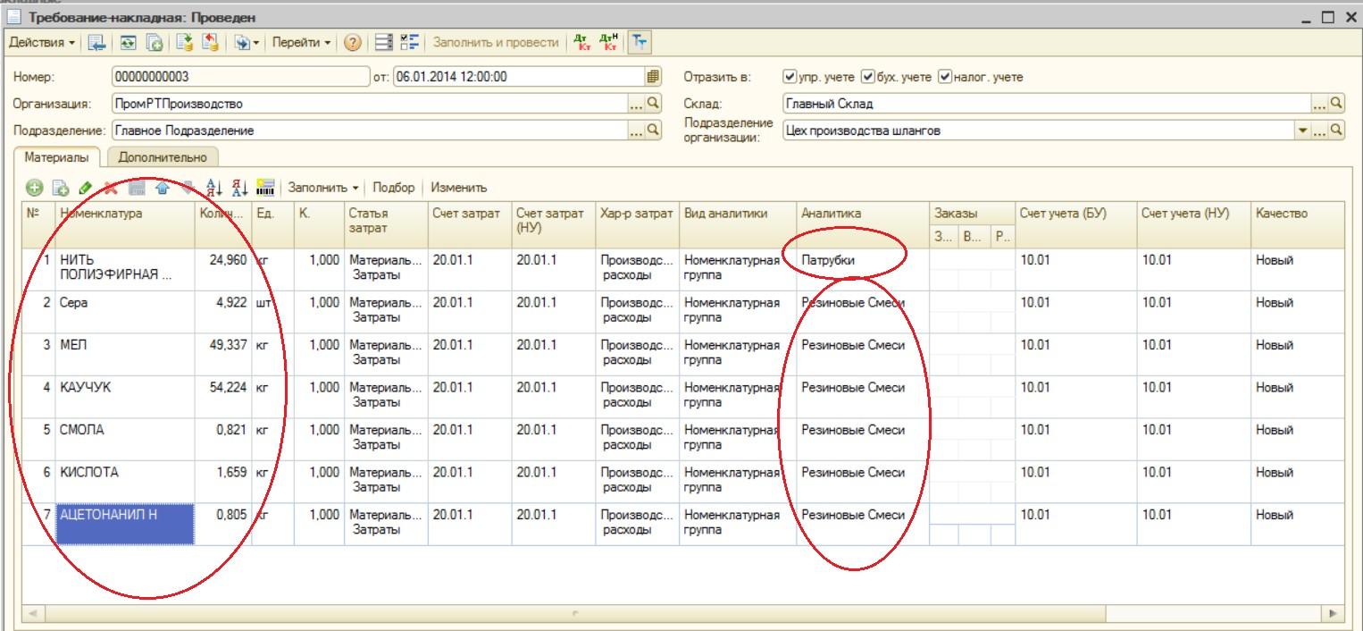 1с комплексная автоматизация 8 незавершенное производство обновление регламентированных отчетов 1с8.1 предприятие